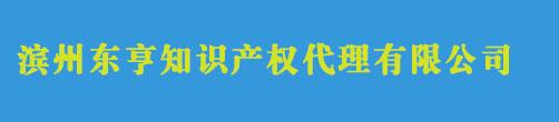 滨州商标注册_代理_申请